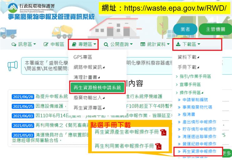 事業廢棄物申報及管理資訊系統